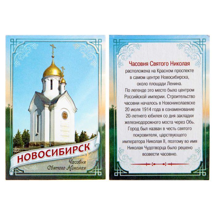 Магнит двусторонний Новосибирск