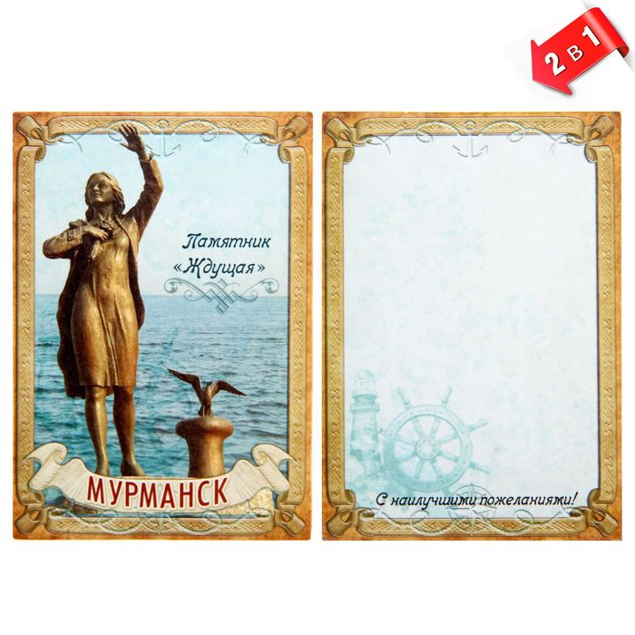 Магнит-открытка двусторонний Мурманск