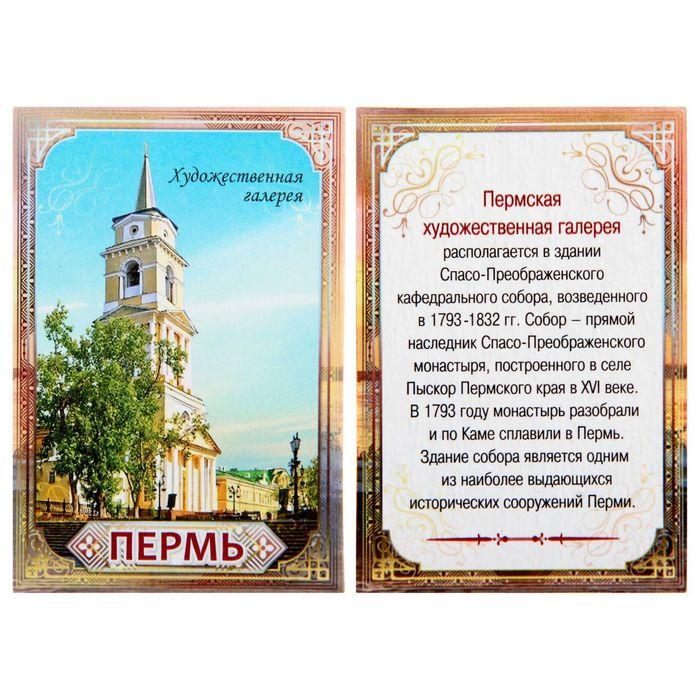 Магнит двусторонний Пермь