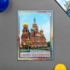 Магнит двусторонний «Санкт-Петербург» Ош