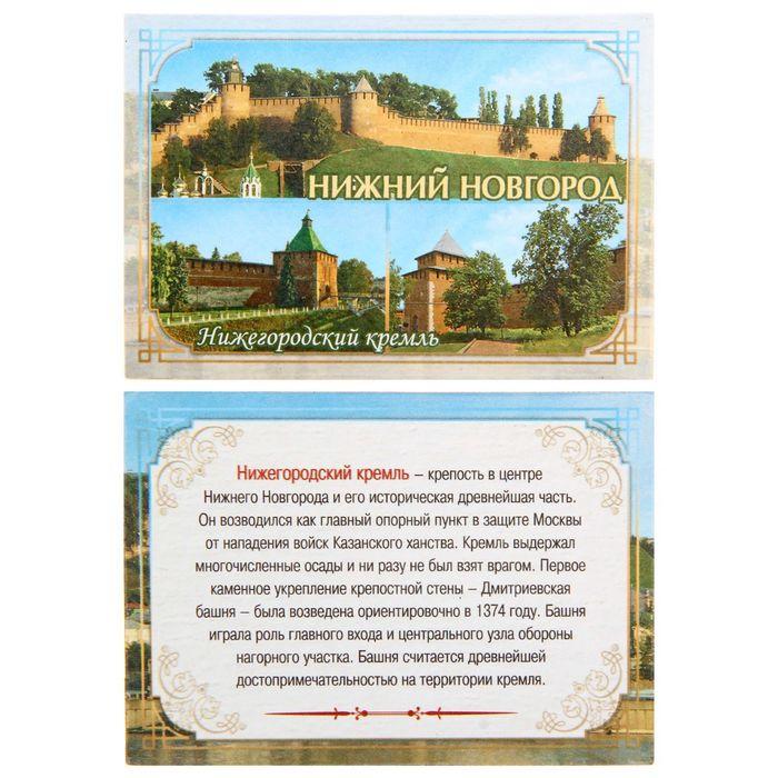 Магнит двусторонний Нижний Новгород
