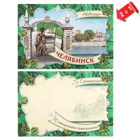 Магнит-открытка двусторонний «Челябинск» Ош