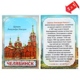 Магнит двусторонний «Челябинск» Ош