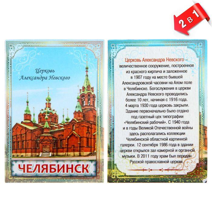 Магнит двусторонний Челябинск