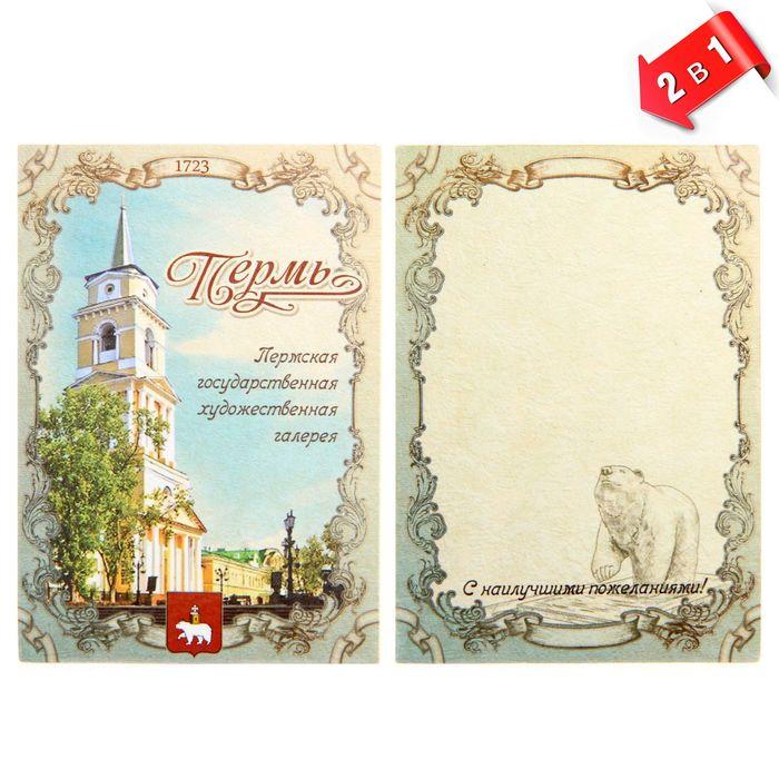 Магнит-открытка двусторонний Пермь