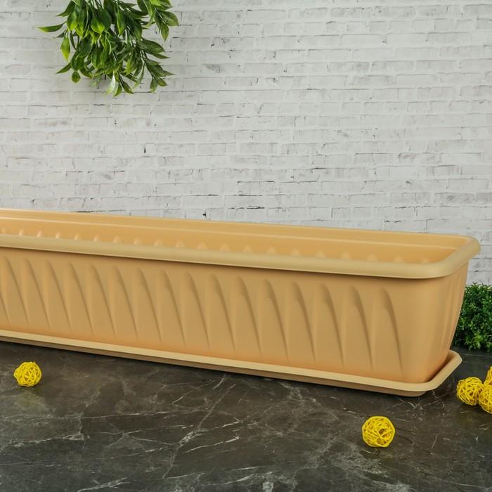 Балконный ящик с поддоном «Алиция», 80 см, цвет белая глина