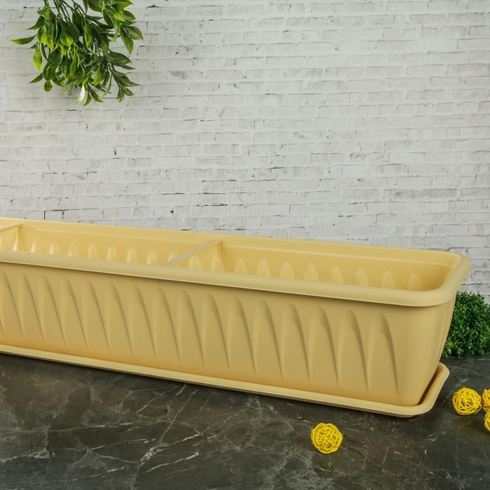 Балконный ящик с поддоном «Алиция», 100 см, цвет белая глина