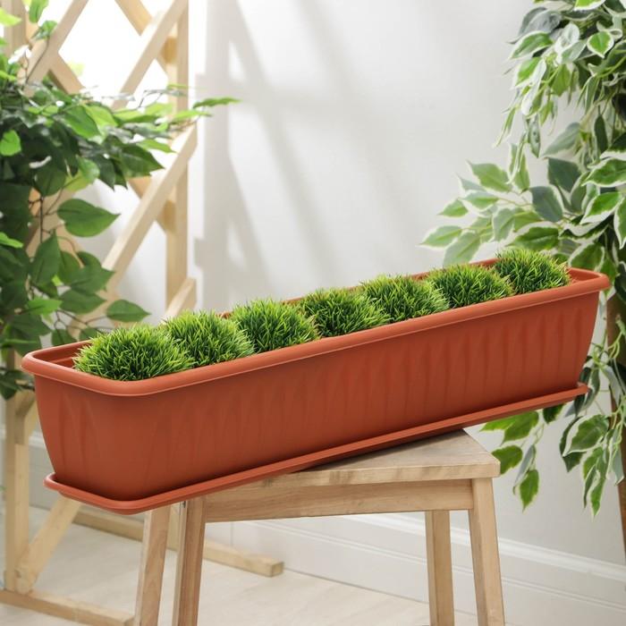 Балконный ящик с поддоном «Алиция», 80 см, цвет терракот