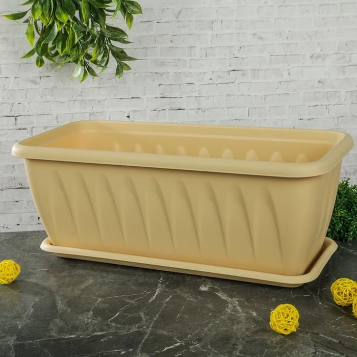 Балконный ящик «Алиция», 40 см, с поддоном цвет белая глина