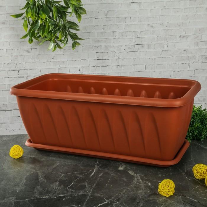 Балконный ящик с поддоном «Алиция», 40 см, цвет терракот