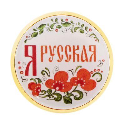 Значок «Я русская», серия Патриот