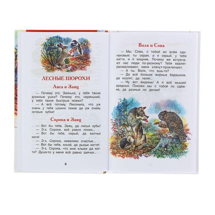 помог сладков лесные сказки с картинками бузова