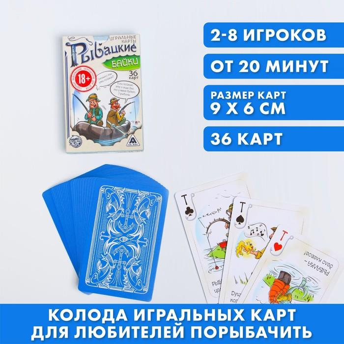 Игральные карты Рыбацкие байки, 36 карт