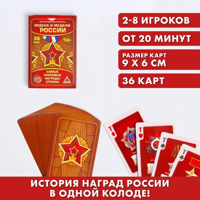 Игральные карты Ордена и медали России, 36 карт