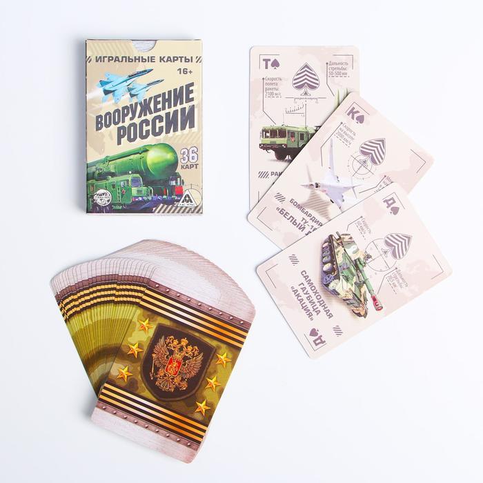 Игральные карты Вооружение России, 36 карт