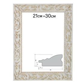Рама для зеркал и картин, дерево, 21 х 30 х 4.0 см, 'Версаль' цвет бело-золотой Ош