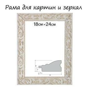 Рама для зеркал и картин, дерево, 18 х 24 х 4.0 см, 'Версаль' цвет бело-золотой Ош