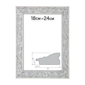 Рама для картин (зеркал) 18 х 24 х 4 см, дерево, «Версаль», цвет бело-серебристый Ош
