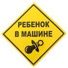 Наклейка - знак на авто «Ребёнок в машине»