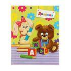Дневник для 1-4 классов «Медведь с кубиками», твёрдая обложка, глянцевая ламинация, 48 листов