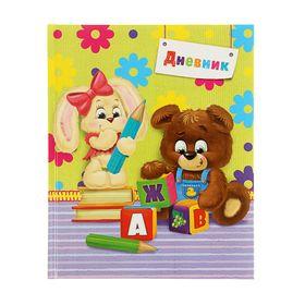 Дневник для 1-4 классов «Медведь с кубиками», твёрдая обложка, глянцевая ламинация, 48 листов Ош