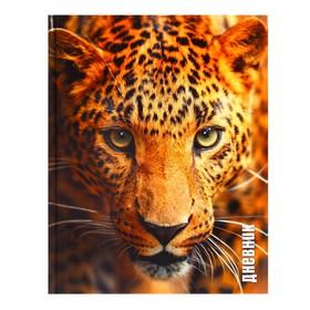 """Дневник школьный, 5-11 класс """"Леопард"""", твёрдая обложка, глянцевая ламинация, 48 листов"""
