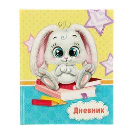 Дневник для 1-4 классов «Зайка», твёрдая обложка, глянцевая ламинация, 48 листов Ош