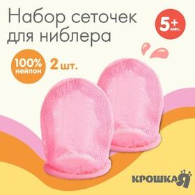 Сменная сеточка для ниблера, набор 2 шт., цвет розовый Ош