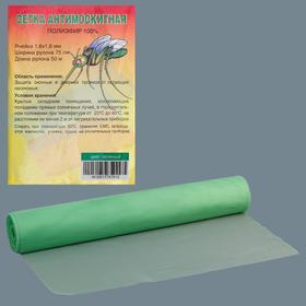 Сетка антимоскитная для окон и дверей, ширина — 75 см, цвет зелёный (в рулоне 50 м) Ош