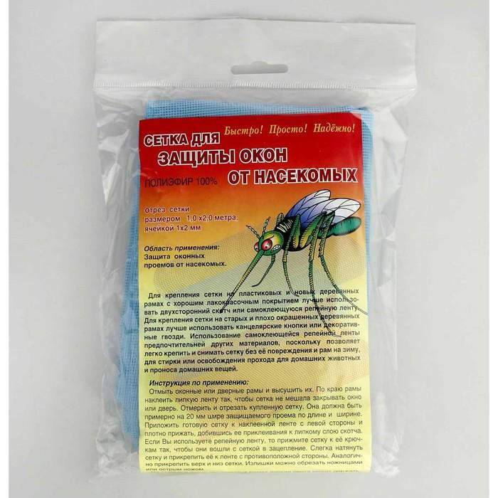 Сетка антимоскитная для защиты окон и дверей шир100см2м  цвет микс