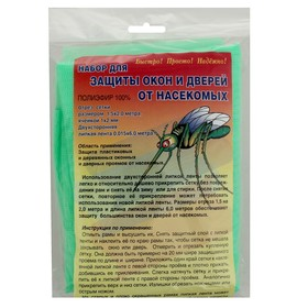 Набор для защиты окон и дверей от насек.шир.150см*2,0м+липкая лента 0,015х6м Ош