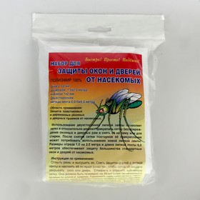 Набор для защиты окон и дверей от насек. шир.100см*2м+липкая лента 0,015х6м цвет микс Ош