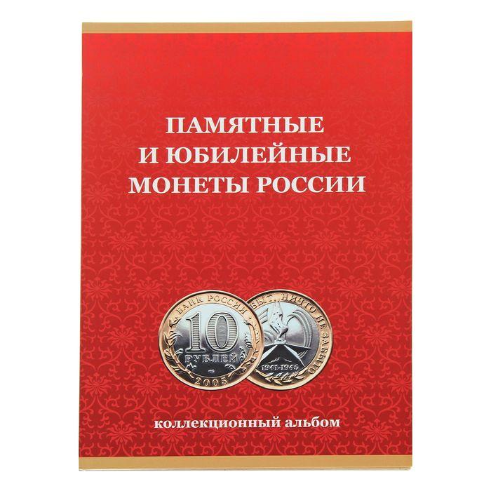 Альбом-планшет под 10 рублей на 120 ячеек. Без монетных дворов 2018 г.