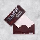 Конверт для денег «Для настоящего мужчины», деревянные доски, 16,5 ? 8 см