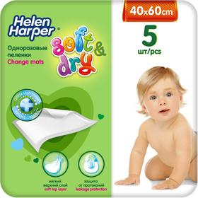 Детские пелёнки Helen Harper Soft&Dry, размер 40х60, 5 шт. Ош