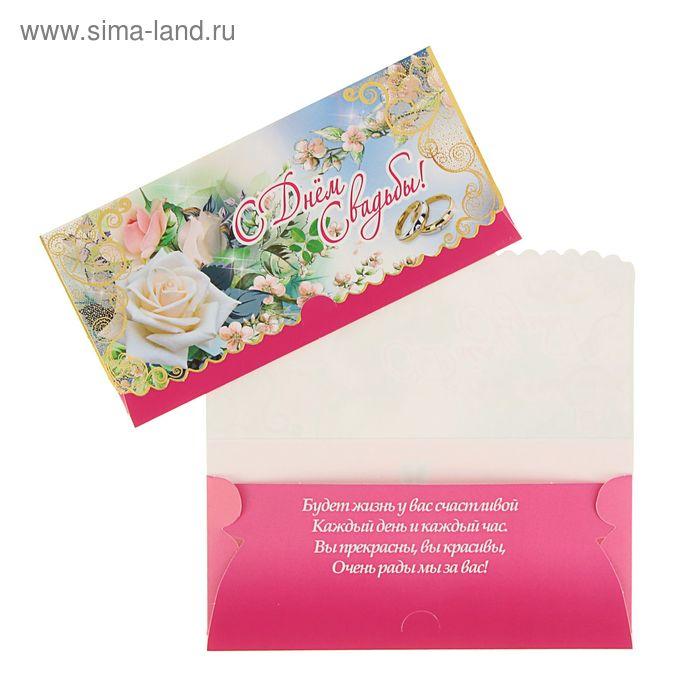 Поздравление с днем свадьбы в конверте с деньгами