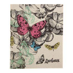 Дневник для 5-11 класса 'Бабочки и цветы', твердая обложка, глянцевая ламинация, 48л Ош