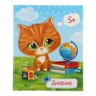 """Дневник для 1-4 класс """"Рыжий кот"""", твердая обложка, глянцевая ламинация, 48л"""