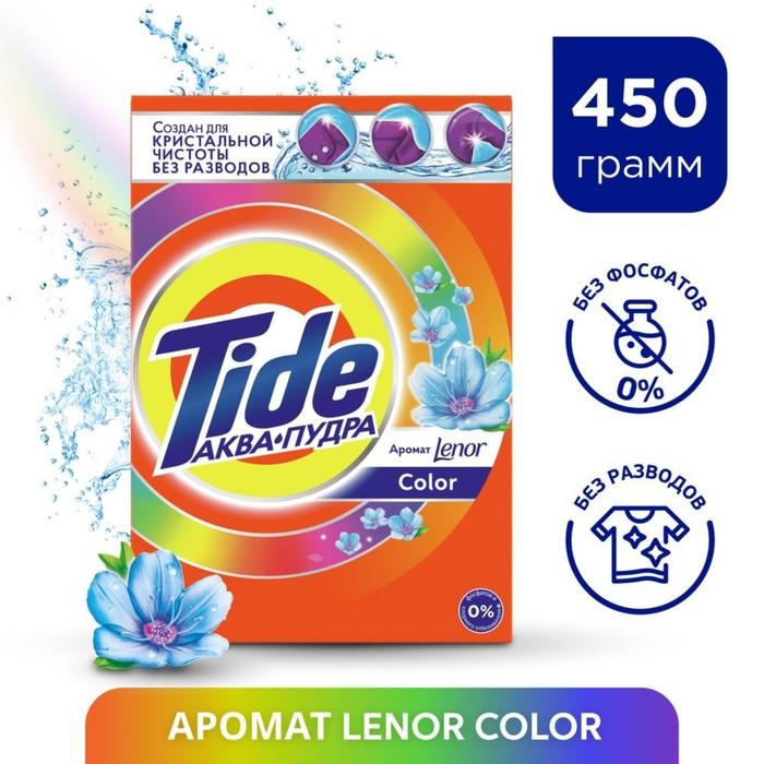 Стиральный порошок Tide Color Lenor, автомат, 450 г