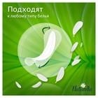 Прокладки ежедневные «Naturella» Normal Зеленый Чай, 20 шт/уп - Фото 4