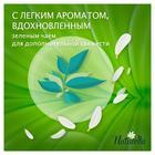 Прокладки ежедневные «Naturella» Normal Зеленый Чай, 20 шт/уп - Фото 9