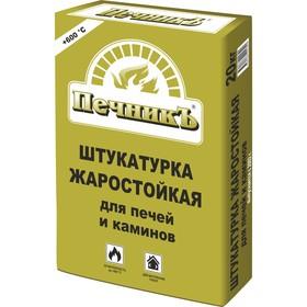 Штукатурка жаростойкая для печей и каминов 'Печникъ' 20,0 кг Ош