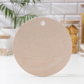 Доска разделочная круглая Доляна, d=25 см