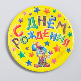 Тарелка бумажная «С Днём Рождения», клоун, 18 см Ош