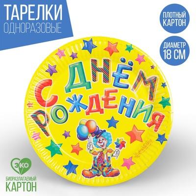 Тарелка бумажная «С Днём Рождения», клоун, 18 см