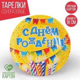 Тарелка бумажная «С Днём Рождения!», свечи и гирлянды, 18 см