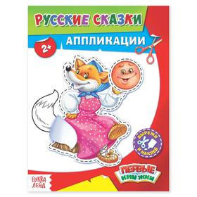 Аппликации «Русские сказки» 16 стр. Ош