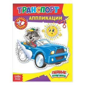 Аппликации «Транспорт», 16 стр.