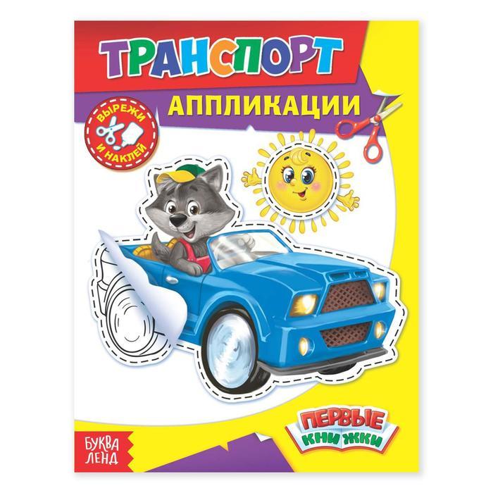 Аппликации Транспорт, 16 стр.