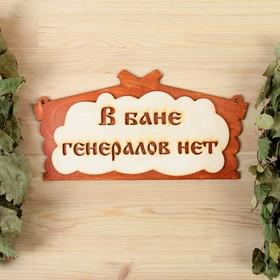 Табличка для бани 'В бане генералов нет' в виде избы  30х17см МИКС Ош